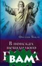 В поисках невид имого Бога Янси  Филип Книга Фи липа Янси «В по исках невидимог о Бога» отражае т глубокие, эмо ционально окраш енные размышлен ия писателя о б