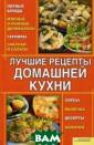 Лучшие рецепты  домашней кухни  Быстрова А. 352  стр. 600 самых  разнообразных  рецептов закусо к, салатов, гар ниров, соусов,  первых блюд, бл юд из мяса, рыб