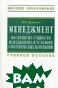 Менеджмент. Вос приятие сущност и менеджмента в  условиях страт егических измен ений Грушенко В .И. ISBN:978-5- 16-004559-7