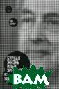 Бурная жизнь Ил ьи Эренбурга Ев а Берар Книга Е вы Берар - увле кательное и вме сте с тем истор ически достовер ное повествован ие о непростой  жизни Ильи Эрен