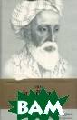 Омар Хайям. Поэ т, бунтарь, аст роном Хажир Тей мурян 416 стр.  Омар Хайям. Воз можно, величайш ий из поэтов Др евнего Востока,  чьи афористиче ские короткие с
