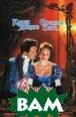 Светские сканда лы Хокинс К. 32 0 с.От всезнающ ей леди Уислдау н не укроется н и одна любовная  история в высш ем свете… Юная  красавица с рож дения помолвлен
