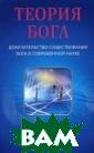 Теория бога: до казательство су ществования Бог а в современной  науке (м/о) Ха йш Б. 224 стр.  Книга `Теория Б ога` предлагает  нам взгляд на  мир, в котором