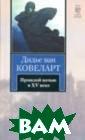 Прошлой ночью в  XV веке Ковела рт Дидье, ван 3 20 стр. Первосо ртный психологи ческий, любовны й и мистический  роман, с хорош им чувством юмо ра балансирующи