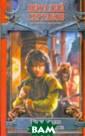 Проклятие клана  Топоров Сертак ов В. 416 c.973  год от Рождест ва Христова. Но  викинг Даг Сев ерянин не знает  этих дат. Зато  он умеет драть ся. И не сдаетс
