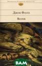 Волхв Фаулз Джо н Роберт Джон Ф аулз - один из  наиболее выдающ ихся (и заслуже нно популярных)  британских пис ателей XX века,  современный кл ассик главного