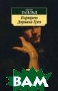 Портрет Дориана  Грея. Серия «А збука-классика»  (pocket-book)   Оскар Уайльд   320 стр.`Если п роизведение иск усства вызывает  споры - значит , в нем есть не