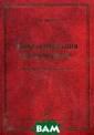 Фармакотерапия  в неврологии. П рактическое рук оводство  Шток  В.Н. 536 стр. В  переработанном  и дополненном  5-м издании рук оводства предст авлен современн