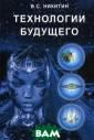 Технологии буду щего Никитин В. С. 264 стр. В к ниге изложена с истема гипотез,  которая может  привести к появ лению теорий и  технологий буду щего. Новые взг