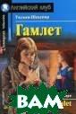 Гамлет. Домашне е чтение Шекспи р Уильям Трагед ия`Гамлет`являе тся одной из вы сочайших вершин  творчества вел икого английско го драматурга У ильяма Шекспира