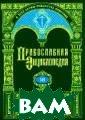 Православная эн циклопедия. Том  3 Кравец Е.В.  Анфимий - визан тийский математ ик; Афанасий -  епископ Пензенс кий и Саратовск ий.В томе - энц иклопедически с