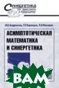 Асимптотическая  математика и с инергетика И. В . Андрианов, Р.  Г. Баранцев, Л . И. Маневич Ас имптотические м етоды служат дл я упрощения пос тановки и решен