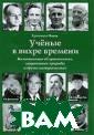 Ученые в вихре  времени Еугениу ш Новак В основ у этой книги по ложены материал ы биографий 55  ученых-натурали стов. Это орнит ологи, зоологи,  экологи, деяте