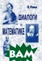 Диалоги о матем атике А. Реньи  Предлагаемая вн иманию читателя  книга написана  известным венг ерским математи ком, профессоро м Будапештского  университета А