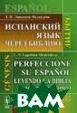 Испанский язык  через Библию. Б ытие / Perfecci onc su espanol  leyendo la Bibl ia (para rusoha blantes): Genes is Л. Н. Лапшин а-Медведева Гла вная цель насто