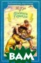 Подвиги Геракла  Кун Н. Мифы о  Геракле изложен ы по трагедиям  Софокла (`Трахи нянки`) и Еврип ида (`Геракл`),  а также по ска заниям, упомина емым в`Описании