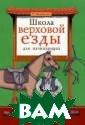 Школа верховой  езды для начина ющих Михайлова  Татьяна 176 стр . Лошадь по пра ву считается од ним из самых кр асивых и умных  животных, а вер ховая езда — на