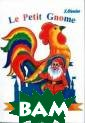 Le Petit Gnome.  ��������� ���� . ������� ����� ������� �����.  ������ ��� ���� ���� ������ �.� . ������� ����� � �� ������ ��� ����� ��������� ������, �������