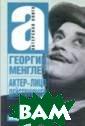 Актер - лицо де йствующее Георг ий Менглет  384  стр. Выдающийс я театральный а ктер, премьер М осковского теат ра сатиры, лучш ий герой-любовн ик театральной