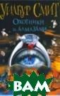 Охотники за алм азами Смит У. < br />Затерянный  город Опет. Де сятки лет архео логи безуспешно  ищут его в пус тынях Черного к онтинента. Боль шинство историк
