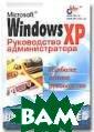 MS Windows XP.  Руководство адм инистратора в п одлиннике Андре ев А.Г. Книга п освящена новейш ей операционной  системе компан ии Microsoft -  Windows ХР, иду