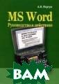MS Word. Руково дство к действи ю А. Н. Моргун  Количество лите ратуры по текст овым процессора м огромно. Заче м же еще одна к нига? Давайте н а минутку обрат