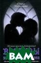 Вампиры - дети  падших ангелов  Молчанова И.А.  416 стр. Можно  ли влюбиться в  страх? Сроднить ся с болью? Нас лаждаться опасн ой игрой, на ко ну которой смер