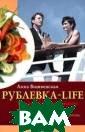 Рублевка-life.  VIP-диета для V IP-персон Вишне вская Анна 112  стр. Еще совсем  недавно Рублев ка была закрыта  от любопытных  взглядов, однак о в последнее в
