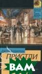 Улица Ангела Дж он Б. Пристли 5 76 с.«Улица Анг ела» Джона Бойн тона Пристли -  роман, в которо м автор обращае тся к феномену  «психологии усп еха», ставшей в
