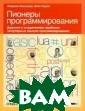 Пионеры програм мирования. Диал оги с создателя ми наиболее поп улярных языков  программировани я Бьянкуцци Ф.,  Уорден Ш. 608  стр. В книге со браны 27 интерв