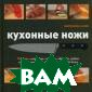 Кухонные ножи М арианна Ламб 17 6 стр. Умение п ользоваться кух онными ножами ч резвычайно важн о для любого ку линарного рецеп та. Книга научи т правильно выб