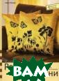 Роспись по ткан и.  Серия `Дома шнее творчество ` / Malen auf S toff Анне Пипер  / Anne Pieper  48 стр. В этой  книге вы найдет е современные а ксессуары для д