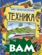 Техника. Собери  модель Бакурск ий В. А. 24 стр . Техника XXI в ека — огромный  и сложный мир!  Люди придумали  самые разные ма шины и агрегаты  — и простые, и