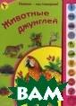 Животные джунгл ей. Нажми - мы  говорим! Книжка -игрушка Ольга  Уласевич 8 стр. Малыш! Ты, коне чно, хочешь все  узнать о жител ях джунглей: ка к они `говорят`