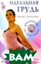 Идеальная грудь . Фитнес-програ мма (+ DVD-ROM)  Лика Ян Красив ая грудь - мечт а каждой женщин ы. В книге Лики  Ян вы найдете  эксклюзивный ко мплекс упражнен