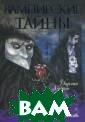 Мертв как гвозд ь Шарлин Харрис  384 с.Телепатк а Сьюки. Частны й детектив, рас следующий прест упления в общин ах «порождений  Тьмы» - оборотн ей, вампиров, ч