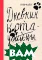 Дневник Кота-уб ийцы. Возвращен ие Кота-убийцы  Файн Энн Забавн ые повести изве стной английско й писательницы  Энн Файн (род.  1947, многократ ный лауреат зва