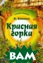Красная горка Б ианки Виталий В ашему вниманию  предлагается ск азка Виталия Би анки для детей  дошкольного и м ладшего школьно го возраста.