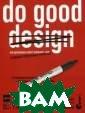 Do good design.  Как дизайнеры  могут изменить  мир Дэвид Берма н 208 стр.В наш е время небывал ых экологически х кризисов, эко номических и со циальных потряс