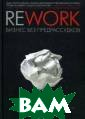 Rework: ������  ��� ����������� �� ����� ������ � ��� ����� ��� �� ������������  � ������� ���� � ����� ������.  � ��������� -  ��� ����������� ��� �����������