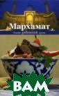 Мархамат. Блюда  узбекской кухн и Голиб Саидов  Эта книга для т ех, кто искренн е интересуется  культурой и кул инарными традиц иями Узбекистан а. С помощью пр