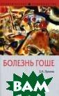 Болезнь Гоше Лу кина Елена Алек сеевна Болезнь  Гоше относится  к системным заб олеваниям неопу холевой природы , в основе кото рых лежат насле дственные дефек