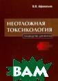 Неотложная токс икология В. В.  Афанасьев Руков одство посвящен о диагностике и  лечению острых  отравлений лек арственными сре дствами и химич ескими вещества