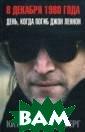 8 декабря 1980  года. День, ког да погиб Джон Л енон Кит Элиот  Гринберг 320 с. Еще с утра ничт о не предвещало  беды: фотосесс ия для `Роллинг  Стоун`, интерв