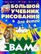 Большой учебник  рисования для  детей Мурзина А .С. 224 с. Кара ндаши, фломасте ры, акварельные  краски, бумага  и холст... Ты,  наверное, давн о знаешь, что в