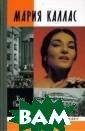 Мария Каллас Дю френ Клод Выдаю щаяся оперная п евица Мария Кал лас еще при жиз ни стала легенд ой, а после сме рти для миллион ов почитателей  превратилась в