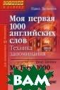 Моя первая 1000  английских сло в. Техника запо минания Литвино в П.П. Цель пос обия - формиров ание и совершен ствование навык ов быстрого зап оминания англий