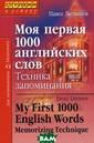 Моя первая 1000  английских сло в. Техника запо минания Литвино в Павел Петрови ч Цель пособия  - формирование  и совершенствов ание навыков бы строго запомина
