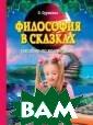 Философия в ска зках. Пособие п о воспитанию Л.  Сурженко Как о тветить ребенку  на сложные воп росы? Проще все го сделать это,  рассказав сказ ку. Перед каждо