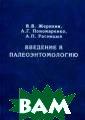 Введение в пале оэнтомологию В.  В. Жерихин, А.  Г. Пономаренко , А. П. Расницы н Первая часть  из предполагаем ой серии книг о  современном со стоянии знаний